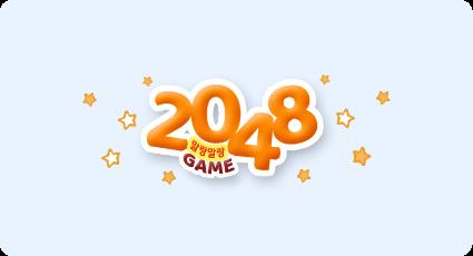말랑말랑 2048
