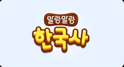 말랑말랑 한국사 퀴즈