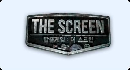 탈출게임 : 더 스크린(THE SCREEN)