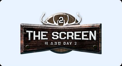탈출게임 : 더 스크린 DAY 2